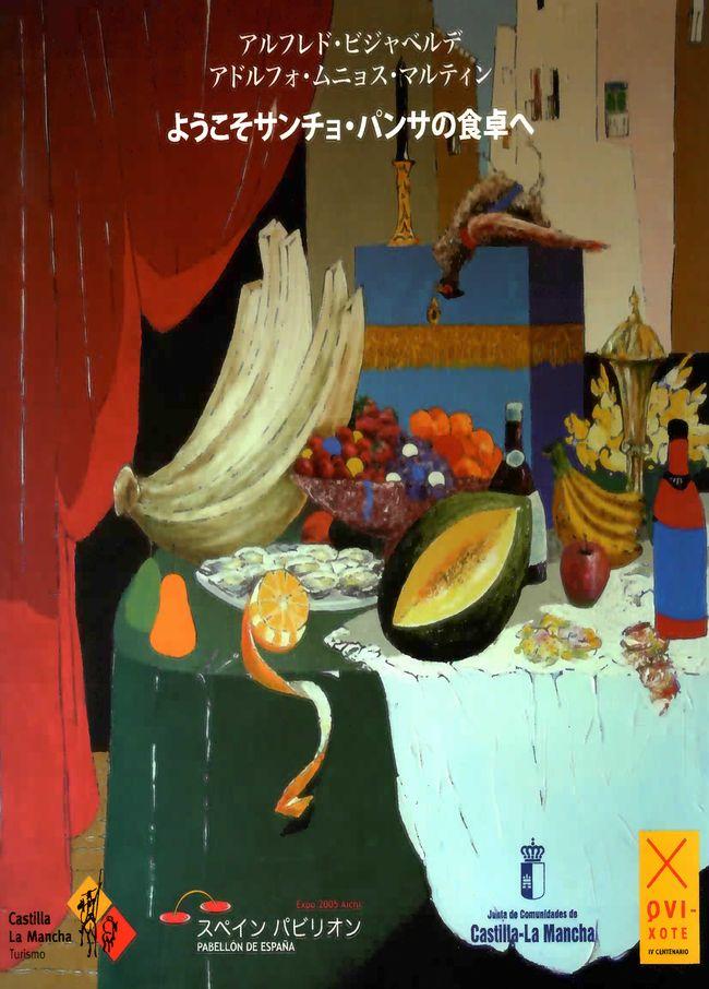 La cocina de Sancho Panza